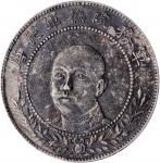 唐继尧像拥护共和三钱六分正像 PCGS AU 50 CHINA. Yunnan. 3 Mace 6 Candareens (50 Cents), ND (1917).