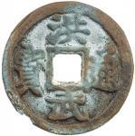 明代洪武通宝折三光背 美品 MING: Hong Wu, 1368-1398, AE 3 cash