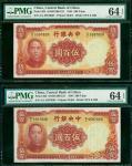 1944年中央银行华德路版500元连号2枚,编号A/C559782-783D,均评PMG 64EPQ (2)