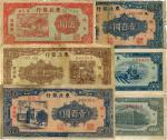 东北银行地方流通券共6种不同