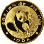 1988年熊猫精制版纪念金币一组 NGC PF 69