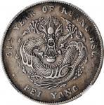 北洋造光绪34年七钱二分普通 NGC XF 40 CHINA. Chihli (Pei Yang). 7 Mace 2 Candareens (Dollar), Year 34 (1908).