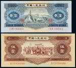 1953年第二版人民币贰圆、1956年五星水印黄伍圆各一枚