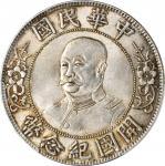 黎元洪像开国纪念壹圆光头 PCGS MS 62 CHINA. Dollar, ND (1912). PCGS MS-62 Gold Shield.
