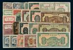冀南银行纸币一组二十二枚