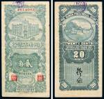 民国二十五年(1936年)湖南省银行贰角