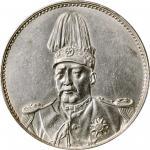 袁世凯像共和纪念壹圆普通 PCGS AU Details CHINA. Dollar, ND (1914).