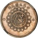CHINA. Szechuan. 20 Cents, Year 1 (1912). Chengtu Mint. NGC XF Details--Surface Hairlines.