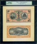 1909年大清政府100元正反面样钞,入PMG封套,未有评分,保存完好,与前项拍品50元均为重要版别,大热门,十分珍罕