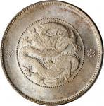 云南省造光绪元宝三钱六分银币。