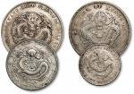 清代银币一组四枚 近未流通