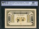 1910年镇口裕栈内益丰纺织局10元库存票,PCGS Banknote Grading 40 OPQ,罕品