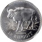 1976年马来西亚15令吉银币。MALAYSIA. 15 Ringgit, 1976. NGC MS-68.