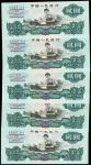 Peoples Bank of China, lot of 5x 2 yuan, 1960, consecutive serial numbers, III IX V 0593559 to 563,