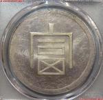 (PCGS-MS61)富字一两正银