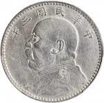 袁世凯像民国三年壹圆中央版 PCGS VF Details  CHINA. Dollar, Year 3 (1914).
