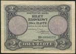 Ministry of Finance, Poland, 2 zlote, 1919, serial number 0086174, mauve and pale blue-green, coin a