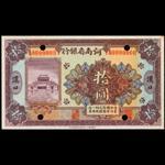 CHINA--PROVINCIAL BANKS. Provincial Bank of Honan. 10 Yuan, 15.7.1923. P-S1690s.