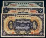 民国二十一年(1932年)浙江地方银行杭州壹圆、伍圆、拾圆各一枚