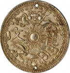 明命通宝龙文五钱。明命时期。ANNAM. 5 Tien, ND (1820-41). Minh Mang. PCGS Genuine--Holed, AU Details.