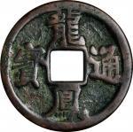 元末起义军钱龙凤通宝折三 美品 CHINA. Yuan Dynasty. 3 Cash, ND (1355-66)