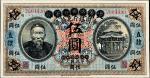 宣统元年(1909年)大清银行改作中华民国三年(1914年)中国银行李鸿章像伍圆 九五品