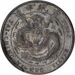 宣统年造造币分厂一钱四分四厘阳吉 PCGS MS 63