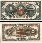 民国元年黄帝像中国银行云南伍圆