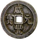 Lot 910 CH39ING: Xian Feng, 1851-1861, AE 500 cash 4058。81g41, Board of Works mint, Peking, H-22。765