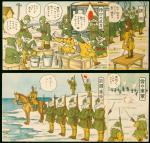 Japanese Occupation of AsiaMilitary Patriotic PostcardsMagna CardsWinter Troops: A small selection o
