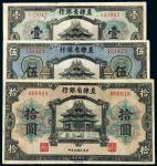 民国九年直隶省银行现洋券天津壹圆、伍圆、拾圆各一枚
