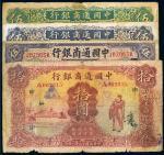 民国中国通商银行上海纸币(一组四枚)