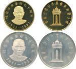1981年辛亥革命70周年纪念金银币各一枚 完未流通