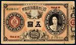 明治大日本帝国政府纸币金五圆