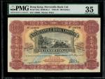 1959年有利银行100元,编号116589,PMG 35,罕见原装美品,颜色鲜明深润