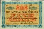 光绪二十四年中国通商银行伍钱。库存票。