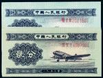 1953年第二版人民币贰分五枚连号二组
