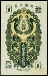 CHINA--MILITARY. Japanese Imperial Government. 50 Sen, Yr. 12 (1937). P-M2a.