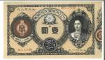 日本 神功皇后1円札 Revised 1Yen(Jinko) 明治14年(1881~) 返品不可 要下见 Sold as is No returns (EF+)极美品+