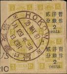 1897年慈喜寿辰纪念三版洋银贰分盖于贰分横双连票两组,漏加盖变体,两组连票销有一枚完整河口1897年5月25日大圆日戳。