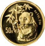1995年熊猫纪念金币1/2盎司 PCGS MS 69