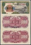 """第一版人民币壹仟圆""""钱江大桥""""刷色不同二枚"""