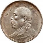 袁世凯像民国三年壹圆天津 PCGS AU 53 China-Republic。 Dollar, Year 3 (1914)