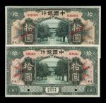 民国七年中国银行美钞版国币券天津拾圆样票二枚