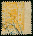 1894年慈寿初版3分旧票1枚,齿孔移位变体,销北京汉文戳及国外邮票,颜色鲜豔,齿孔完整,上中品