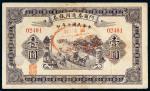 民国七年(1918年)阿尔泰通用银券壹圆