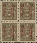 China 1943 Provincial Surcharges on DPP: East Szechwan on 16c. olive-brown, perf.10½ in a block of f