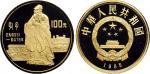 1985年中国人民银行发行中国杰出历史人物孔子像纪念金币