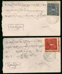 1914年西藏地方邮政实寄封2件,分别贴第二版狮子图邮票4T及8T邮票,均销拉萨西藏地方邮政邮戳,保存完好。 Tibet  Postal History  1914 two cover to Lhas