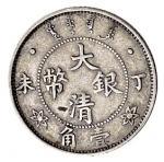 丁未(1907年)光绪年造大清银币壹角银质样币(LM23)